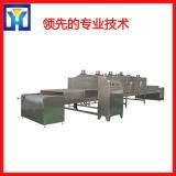 30KW Beef Microwave Degreasing Equipment