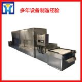 Chinese Beef Microwave Degreasing Equipment